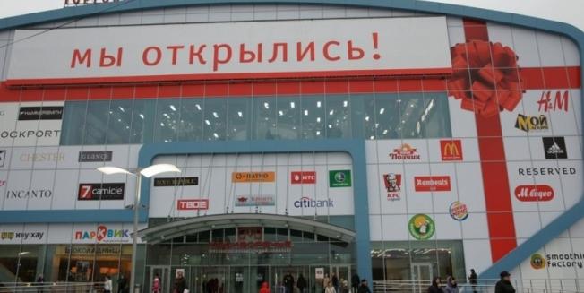 Торговый центр москворечье метро каширская магазины